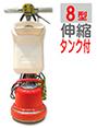 アマノ武蔵ポリッシャー8インチ CMP80T 伸縮 タンク付タイプ